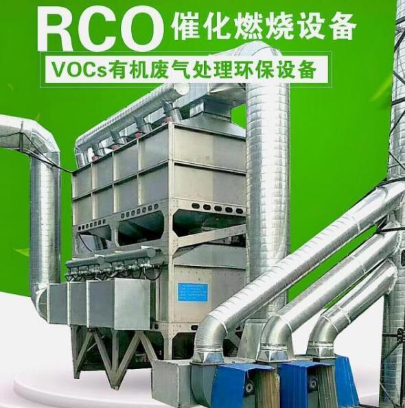 RCO催化燃烧设备彰显处理有机废气实力