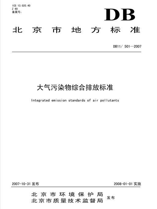 北京大气污染物排放标准有哪些