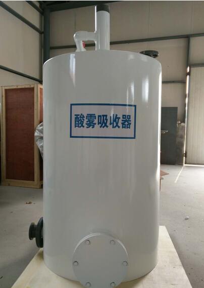 酸雾吸收器废气处理