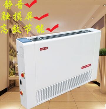 挂式水温空调