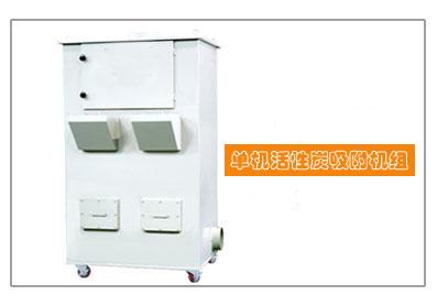 小型活性炭吸附设备(单机废气吸附机组)